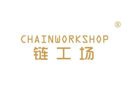 14-A482 链工场 CHAINWORKSHOP