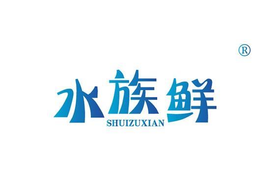 29-A1079 水族鲜 SHUIZUXIAN