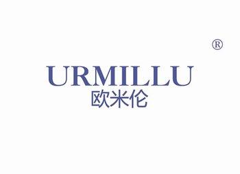 14-A501 欧米伦 URMILLU