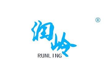 润岭,RUNLING
