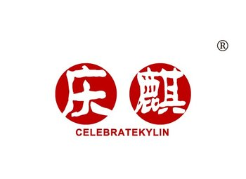30-A1080 庆麒 CELEBRATEKYLIN