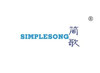15-A072 简歌,SIMPLESONG
