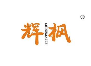 20-A487 辉枫,SHINEMAPLE