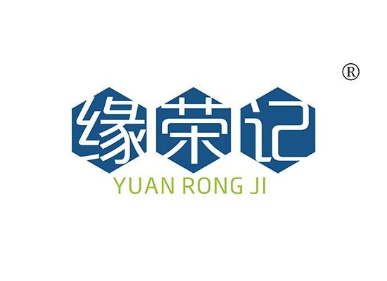 21-A311 缘荣记 YUANRONGJI