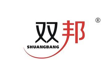 双邦,SHUANGBANG