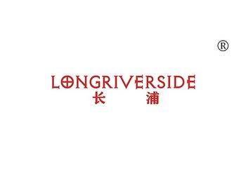 11-A933 长浦 LONGRIVERSIDE