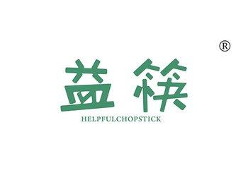 21-A320 益筷 HELPFULCHOPSTICK