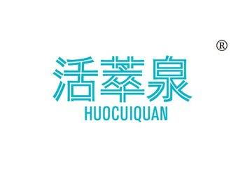 32-A283 活萃泉,HUOCUIQUAN