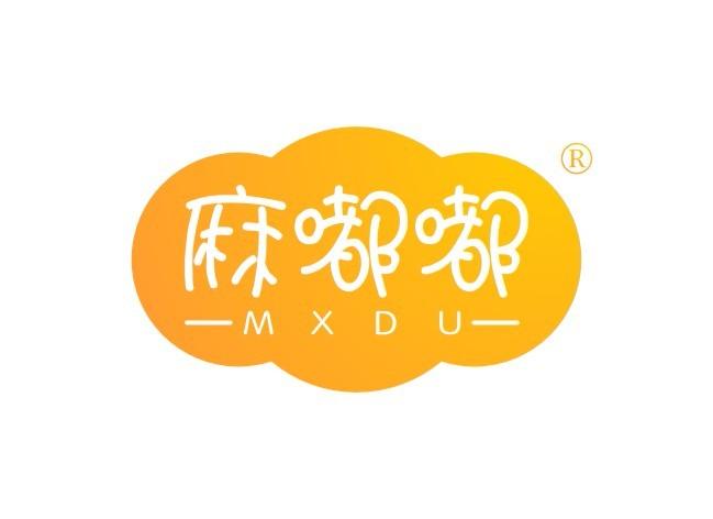 麻嘟嘟,MXDU