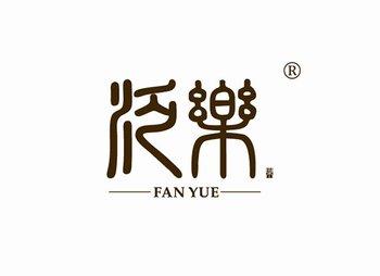 15-A076 泛乐乐,FANYUE