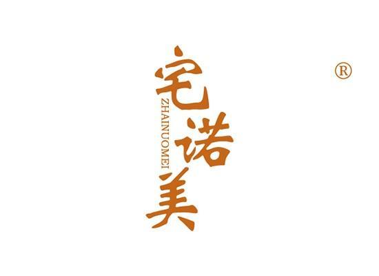20-A459 宅诺美 ZHAINUOMEI