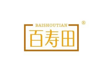 百寿田,BAISHOUTIAN