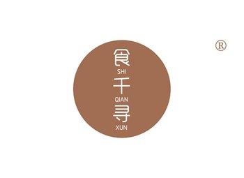 29-A1058 食千寻,SHIQIANXUN