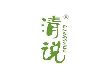 3-A1460 清说,QINGSHUO
