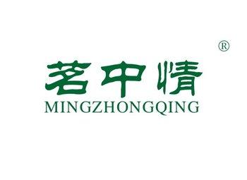 茗中情,MINGZHONGQING
