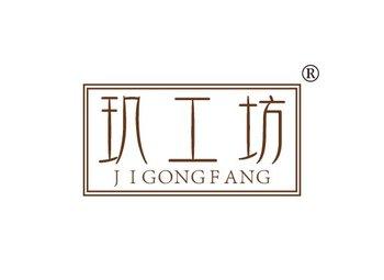 3-A1495 玑工坊,JIGONGFANG