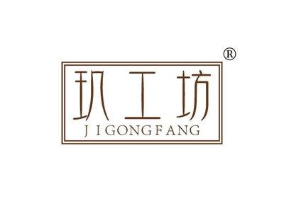 玑工坊,JIGONGFANG商标