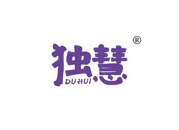 41-A165 独慧,DUHUI