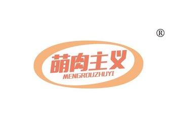 30-A1259 萌肉主义 MOE MEAT
