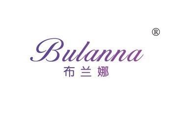 布兰娜,BULANNA