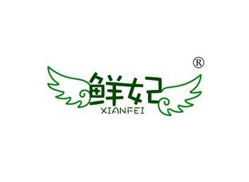 43-A1109 鲜妃,XIANFEI