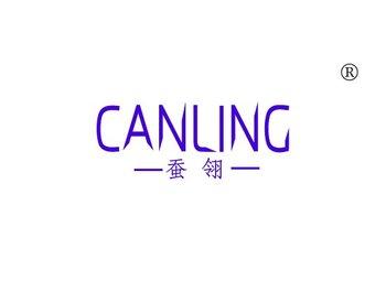 蚕翎,CANLING