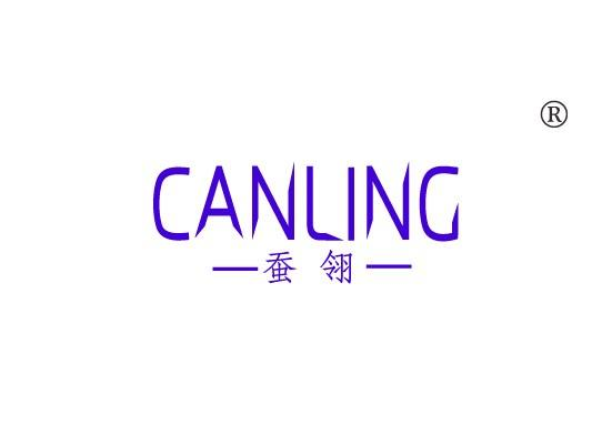 24-A291 蚕翎,CANLING