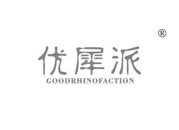 9-A1129 优犀派,GOODRHINOFACTION