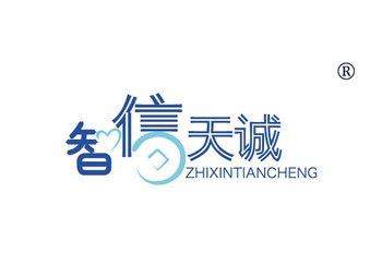45-A011 智信天诚,ZHIXINTIANCHENG