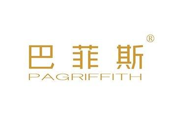 巴菲斯,PAGRIFFITH