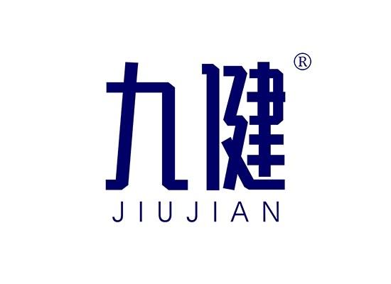 九健,JIUJIAN