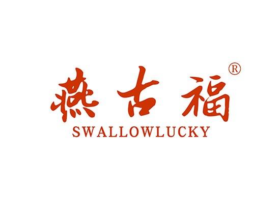 燕古福,SWALLOWLUCKY