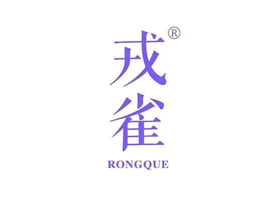 戎雀,RONGQUE