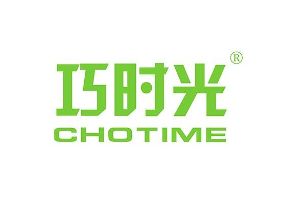 41-B160 巧时光 CHOTIME