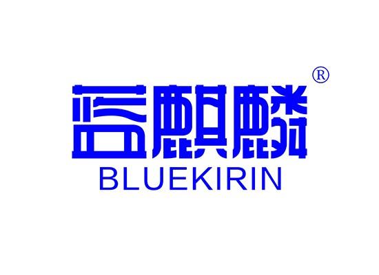 蓝麒麟,BLUEKIRIN