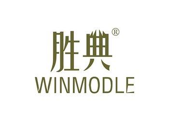 胜典,WINMODLE