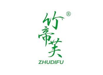 竹帝芙,ZHUDIFU