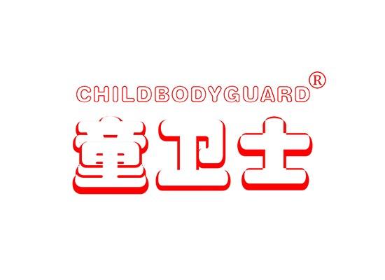 童卫士,CHILDBODYGUARD