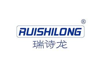 37-A039 瑞诗龙,RUISHILONG