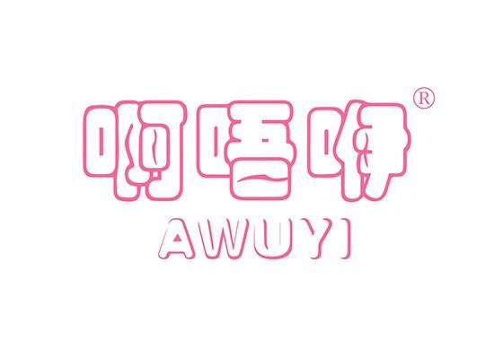 10-A314 啊唔咿 AWUYI