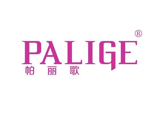 9-A1199 帕丽歌 PALIGE