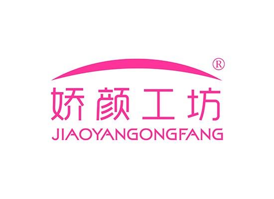 娇颜工坊,JIAOYANGONGFANG