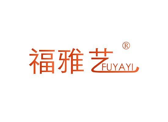 14-A553 福雅艺 FUYAYI