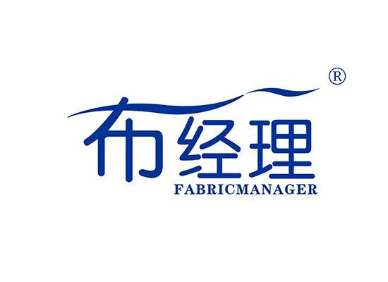 20-A566 布经理 FABRICMANAGER