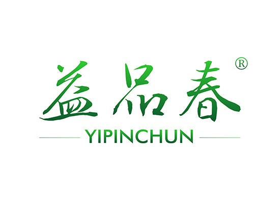 益品春,YIPINCHUN