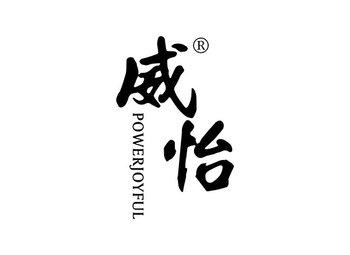 17-A034 威怡,POWERJOYFUL