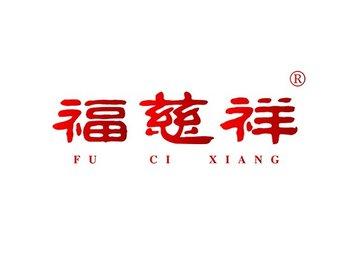 10-A315 福慈祥 FUCIXIANG