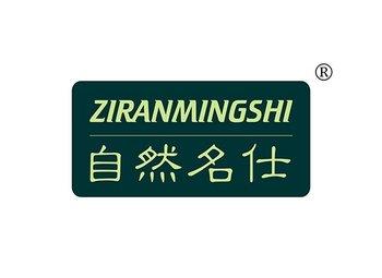 20-A568 自然名仕,ZIRANMINGSHI