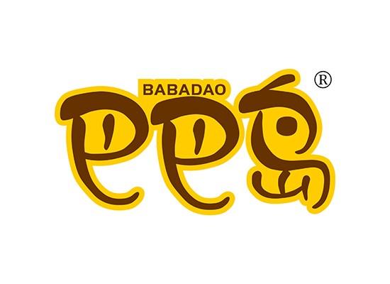 巴巴岛,BABADAO