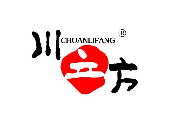 川立方,CHUANLIFANG